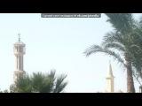 «египет хургада» под музыку Рада Рай - Территория любви( музыка из т/с
